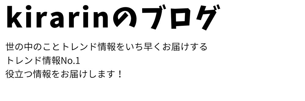 kirarinのブログ
